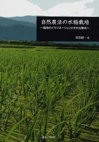 自然農法の水稲栽培~栽培のイマジネーションとその立脚点~